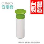 奇樂客 100%台灣製造 真空抽氣棒(綠)-1入