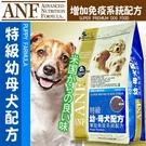 四個工作天出貨除了缺貨》(免運)美國愛恩富ANF特級《雞肉幼母犬》釀米15公斤