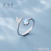 愛洛奇 s925銀戒指女韓版時尚ins風魚尾鑲鉆合成琉璃甜美開口指環 安妮塔小舖