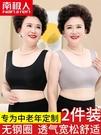 內衣 無鋼圈背心式媽媽無痕運動內衣女夏季超薄款文胸中老年人大碼胸罩 寶貝計書