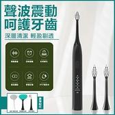 Alyson智慧多功能聲波電動牙刷軟毛潔面護理