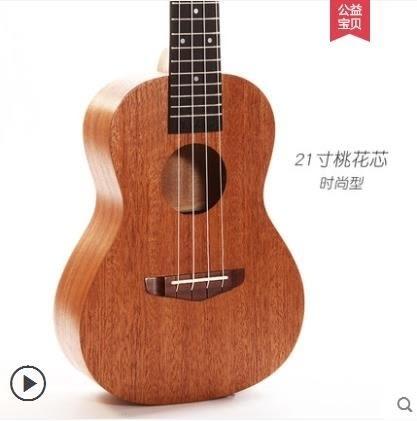烏克麗麗 單板烏克麗麗女初學者兒童學生成人小吉他26/23寸烏克麗麗 DF 全館免運 艾維朵