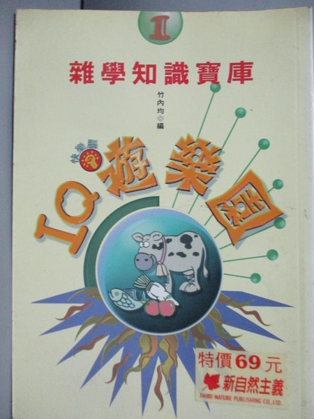 【書寶二手書T6/科學_GOV】IQ遊樂園 (1) 雜學知識寶庫【絕版】_竹內均