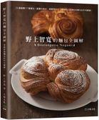 (二手書)野上智寬的麵包全圖解:26種麵團57種麵包,翻書找解答,看圖學技巧,掌握..