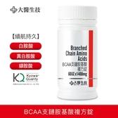 【大醫生技】BCAA支鏈胺基酸複方錠 60錠 $580/瓶 買3送1 日本原料 健身補充 氨基酸