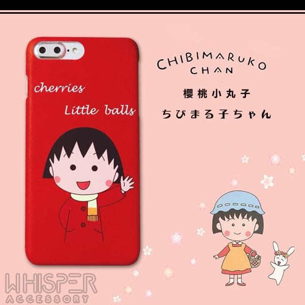 紅棕色櫻桃小丸子手機殼 iPhone6/6S+/I7/7+/I8/I8+/X 保護殼 小丸子 櫻桃子 紅色 棕色 素色