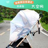 嬰兒手推傘車通用蚊帳加大加密全罩式透氣高景觀嬰兒車罩搖籃防蚊 時尚芭莎鞋櫃