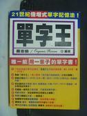 【書寶二手書T5/語言學習_GNI】單字王_蔣志榆