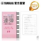 Yamaha 師&生聯彈 鋼琴聯彈曲 樂...
