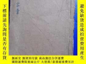 二手書博民逛書店攷正字彚罕見(一冊全)Y17050