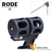 RODE SM8 長槍式/槍型麥克風防震架 適用Rode NTG8 麥克風 / 台灣公司貨