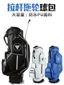 高爾夫球包 男女拉桿標準球包 拖輪包 大容量球桿袋wy
