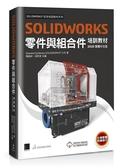 SOLIDWORKS零件與組合件培訓教材(2020繁體中文版)