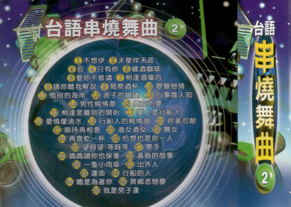 台語串燒舞曲 第2輯 CD (音樂影片購)