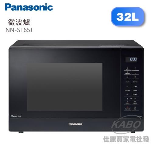 【佳麗寶】-留言再享折扣(Panasonic國際)32L變頻微電腦微波爐NN-ST65J