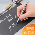 金色銀色油漆筆記號筆黑卡紙簽名筆簽字簽到筆金屬筆diy相冊專用寫賀卡的筆可擦馬克筆