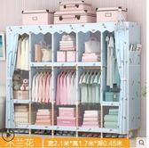 衣櫃簡易布實木布藝收納簡約現代經濟型雙人組裝宿舍櫃子 法布蕾輕時尚igo