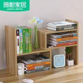 桌上書架桌子置物架桌面書櫃兒童簡易辦公桌收納學生用書桌小書架 igo 范思蓮恩