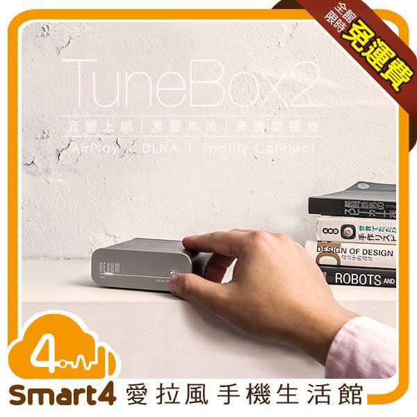 【愛拉風】Nexum TuneBox2 TB21 無線WIFI 串流轉接盒 多房間撥放 數位類比輸出 支援PARTY模式