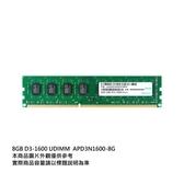 新風尚潮流 【APD3N1600-8G】 APACER 宇瞻 8GB DDR3-1600 桌上型 記憶體
