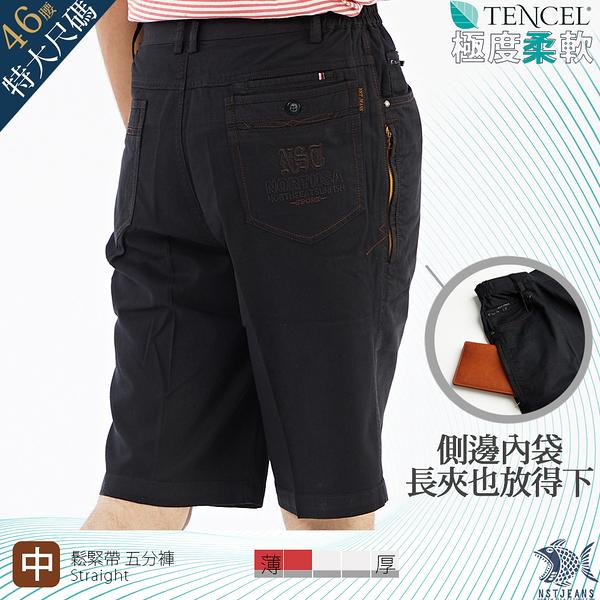 【NST Jeans】特大尺碼 軟糯天絲棉 黃色拉鍊內建側袋短褲(中腰鬆緊帶) 390(9535) 台灣製
