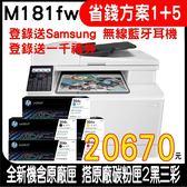 【搭 2黑三彩 原廠碳匣】HP  MFP M181fw 無線彩色雷射傳真複合機