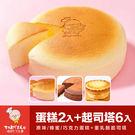 原味起司蛋糕6吋 蜂蜜起司蛋糕5吋 巧克力起司蛋糕6吋