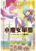 小魔女學園 (首刷附錄版) 01