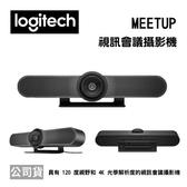 ※亮點OA文具館※ 羅技 logitech MEETUP 視訊會議攝影機