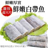201元起【海肉管家-全省免運】激厚實超大片鮮嫩台灣白帶魚x2包(360g±10%/包 每4片入)