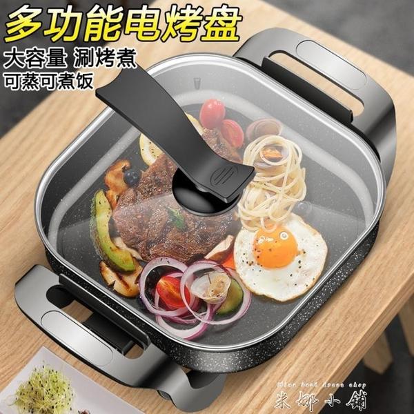 火鍋燒烤一體鍋家用電烤盤無煙烤肉機紙上烤魚盤爐商用韓式鐵板燒 米娜小鋪