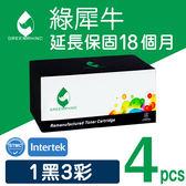 [Greenrhino 綠犀牛]for HP ★1黑3彩超值組★環保碳粉匣 CE410A / CE411A / CE412A / CE413A (305A)