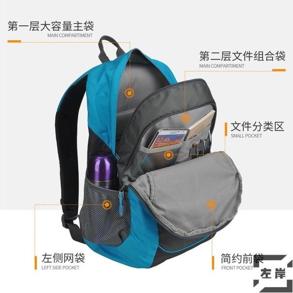 運動後背包男女書包韓版時尚大容量旅游旅行包【左岸男裝】