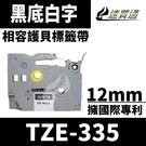 【速買通】Brother TZE-335/黑底白字/12mmx8m 相容護貝標籤帶