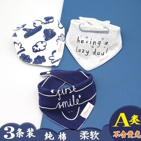 寶寶三角巾純棉雙層口水巾嬰兒新生兒童圍嘴兜巾秋冬【奇趣小屋】