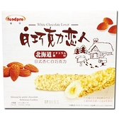 白巧克力戀人杏仁巧克力棒160g【愛買】
