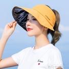 遮陽帽女大檐折疊防紫外線大帽檐漁夫空頂太陽帽百搭韓版防曬帽子 依凡卡時尚