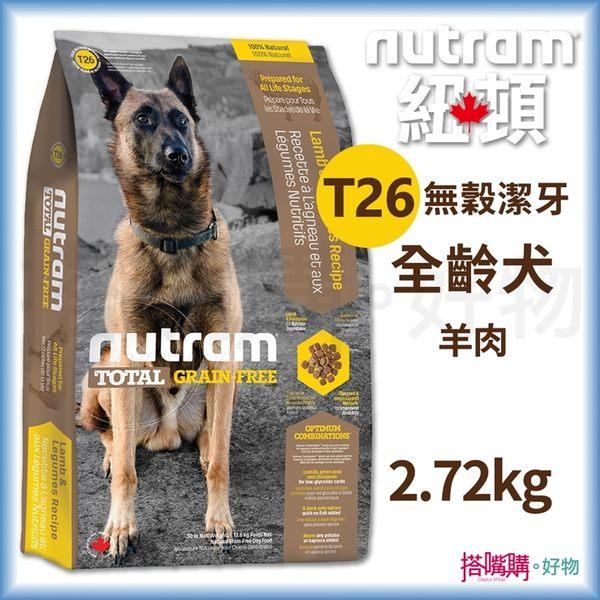 [現貨] Nutram 紐頓 『 T26 無穀挑嘴潔牙全齡犬(羊肉)』 2.72KG 【搭嘴購】