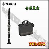【非凡樂器】YAMAHA YCL-255 Bb 調單簧管/黑管/豎笛【YAMAHA管樂原廠認證】