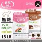 PRO毛孩王 新萃 PV 單一肉種系列 鮭魚餐/袋鼠肉餐 15磅(6.8kg) 飼料 犬食 狗食 狗糧 無穀狗糧