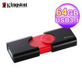 【Kingston 金士頓】DataTraveler 106 (DT106/64GB) USB 隨身碟