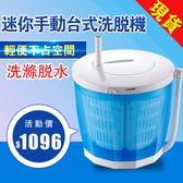 台灣現貨 手搖洗衣機 半自動2KG不插電家用小型童寶寶波輪洗衣機洗脫兩用