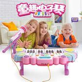 兒童電子琴充電1-3-6歲男女寶寶小孩早教音樂鋼琴麥克風益智玩具igo     琉璃美衣