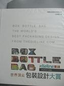 【書寶二手書T6/設計_E4N】Box Bottle Bag 世界頂尖包裝設計大賞_呂海棻, AndrewGibbs