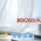窗簾窗紗清影 免費修改高度 寬80X高2...