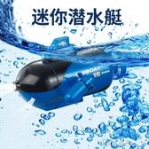無線遙控快艇防水魚缸玩具迷你遙控潛水艇航海模型兒童電動遙控船 NMS漾美眉韓衣