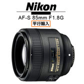 送保護鏡清潔組 3C LiFe NIKON 尼康 AF-S NIKKOR 85mm F1.8G 鏡頭 平行輸入 店家保固一年