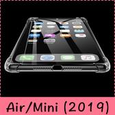 【萌萌噠】新版 iPad Mini / Air (2019)  還原真機 柔軟輕薄款 全包四角加厚透明矽膠軟殼 平板殼