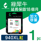 [Greenrhino 綠犀牛]for HP NO.940XL (C4908A) 紅色高容量環保墨水匣