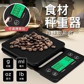 現貨【可計時/四種單位】電池款秤重器 容量重量 磅數 手沖咖啡 甜點 烹飪烘焙-黑【AAA6634】